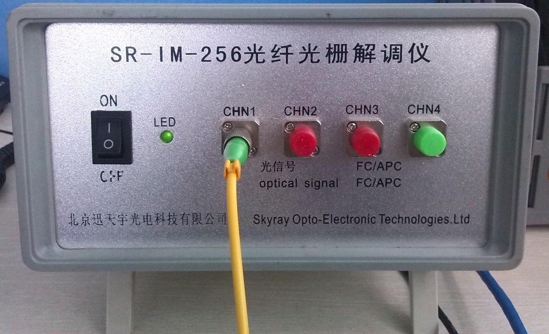 SR-IM-256 高速光纤光栅解调仪